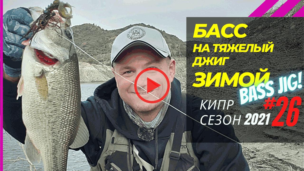Видео о ловле басса на Кипре зимой на тяжелый джиг